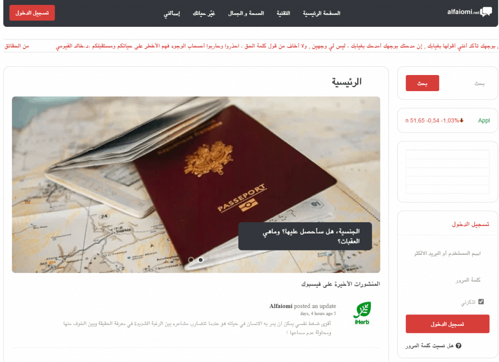 مدونة الدكتور خالد الفيومي