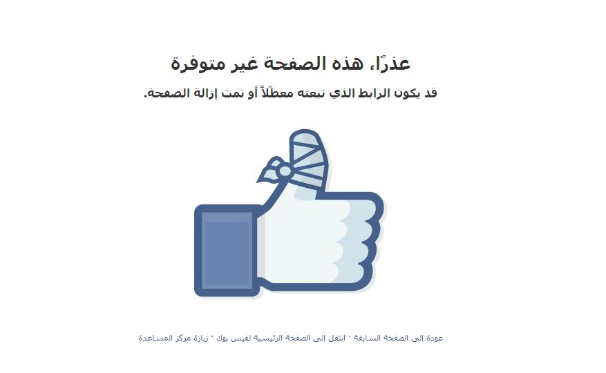 الإبلاغ عن إساءة على شبكات التواصل الاجتماعي