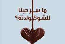 سر حبنا للشوكولاته